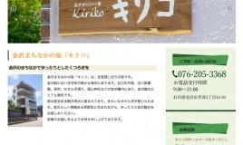 金沢まちなかの宿キリコ 様 ホームページ