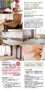 kiriko_leaflet_naka