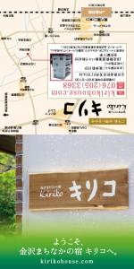 kiriko_leaflet_omote