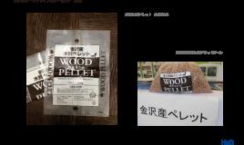 金沢産木質ペレット パッケージ