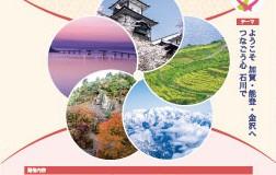 石川県商工会議所女性会連合会 様 石川全国大会告知パンフレット