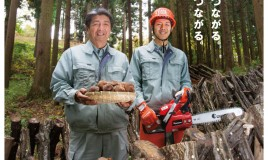 金沢林業大学校 様 研修生募集ポスター
