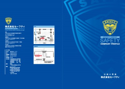 safety_profile_omote