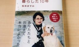 リタイアした盲導犬と暮らした10年 松本ますみ・著