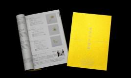 「金沢の工芸品」に掲載されました。
