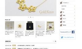 通販サイト[Gold-Knot・ゴールドノット]開設