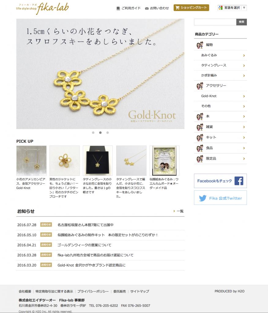 Gold-Knotの通販サイトfika-lab.com