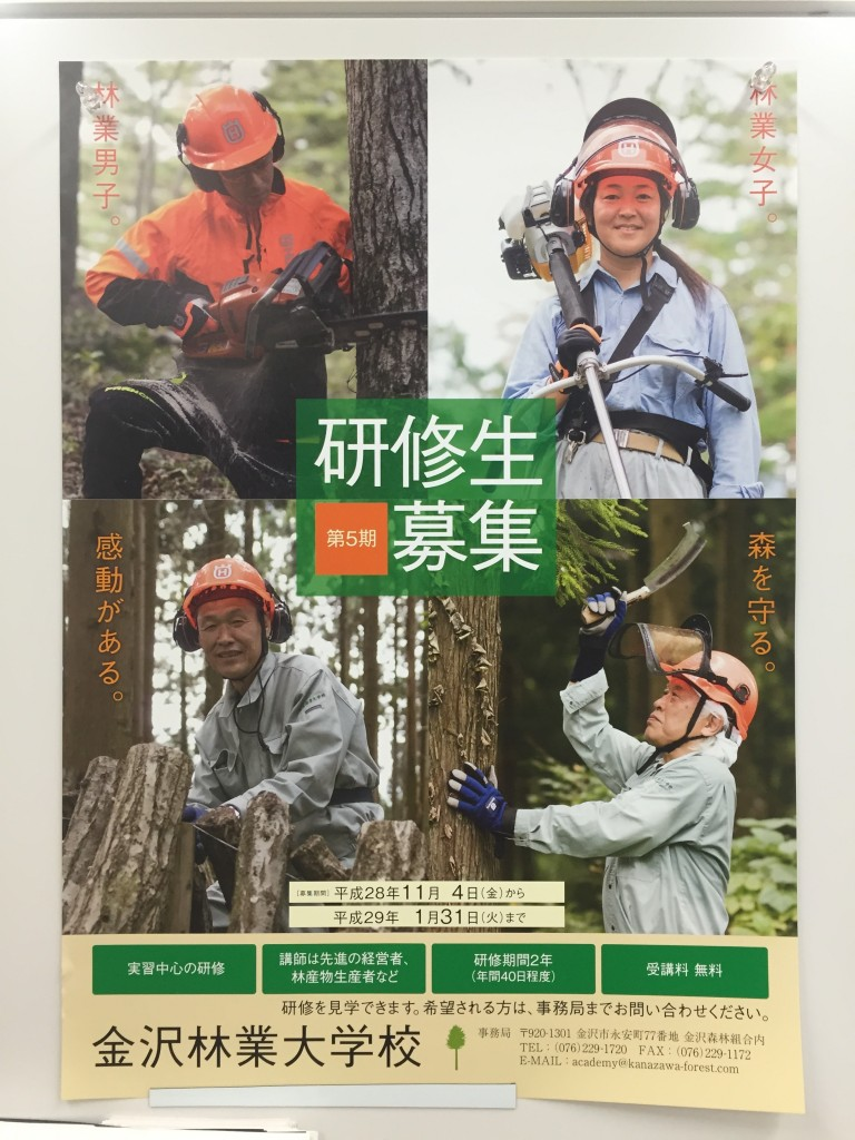 金沢林業大学校ポスター29年度募集