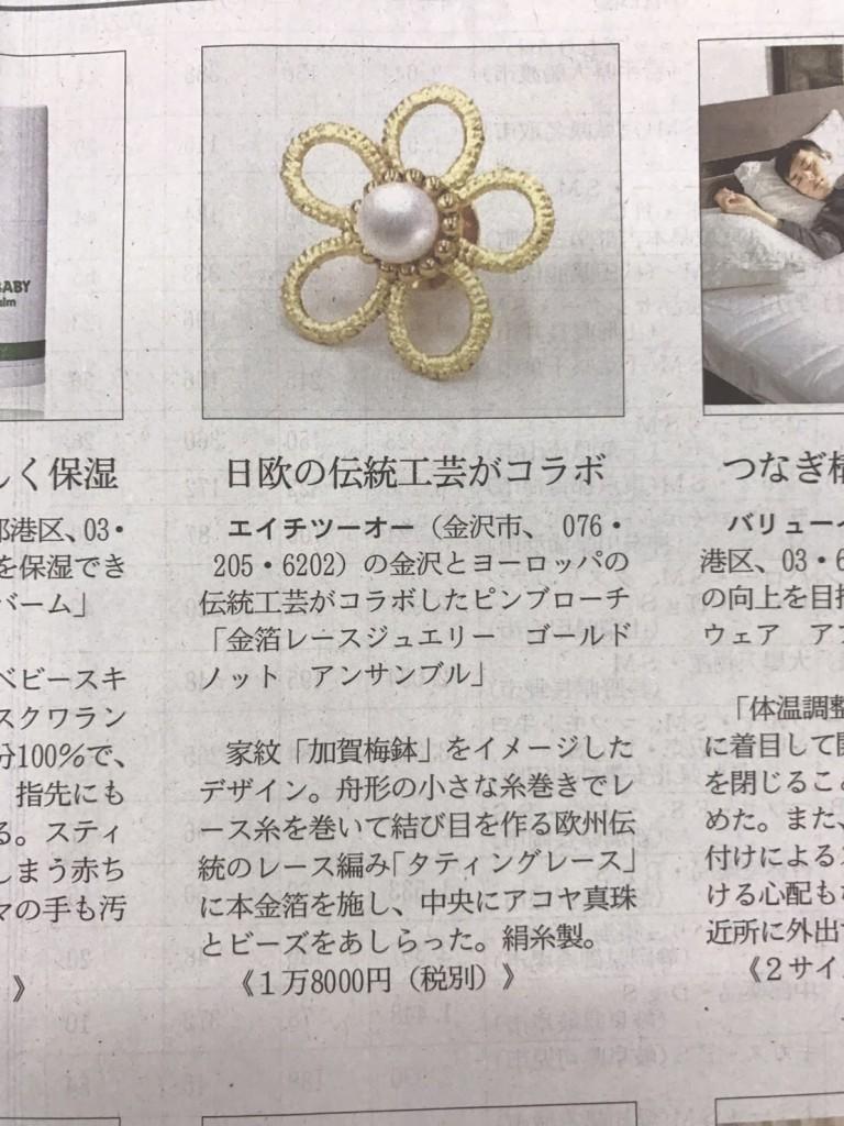 Gold-Knotアンサンブル