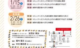 コミュニティカフェ開設講座 金沢で1月、2月に開催