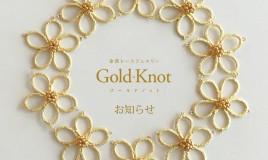 2月Gold-Knot出展のお知らせ