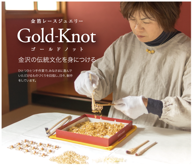 201706Gold-Knot3-01-L_03金箔レースジュエリー(金箔アクセサリー)は金沢生まれ、