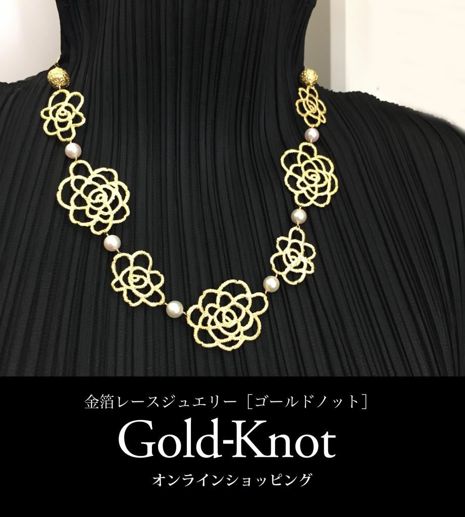 Gold-Knotネットショップ、オンラインショッピング