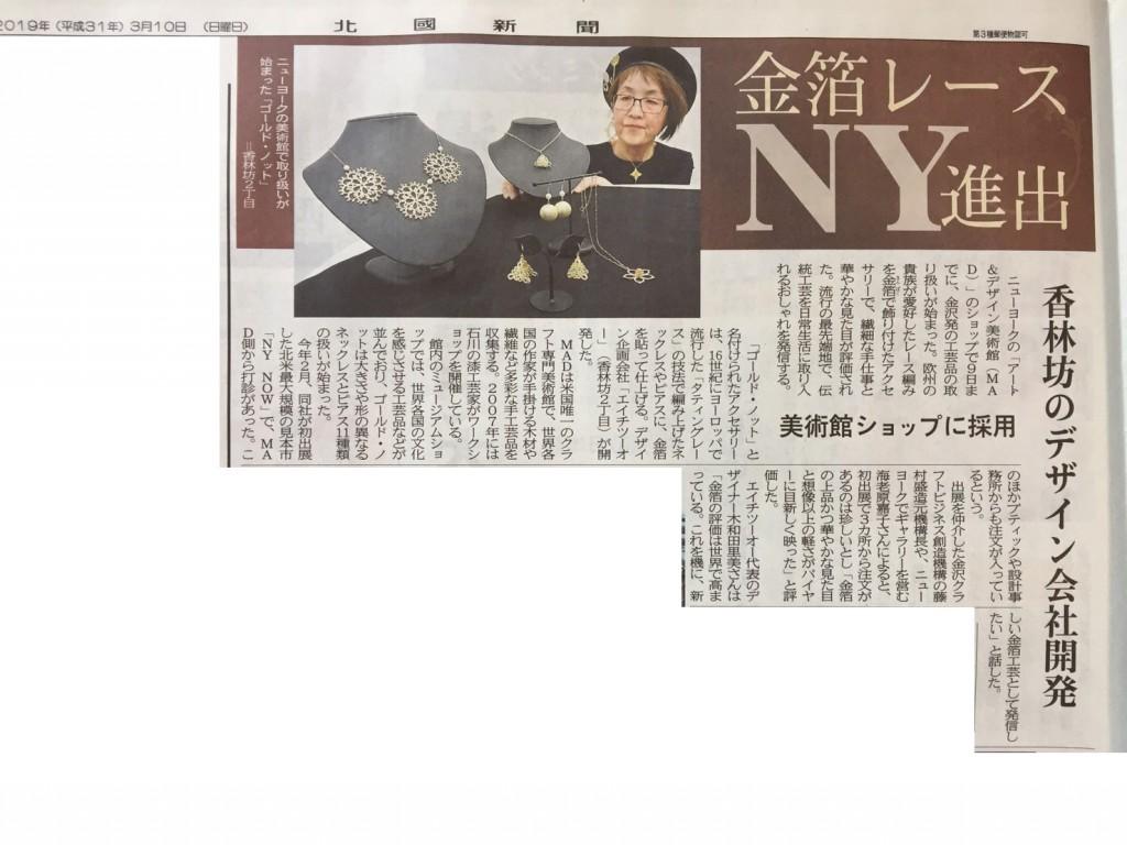 北國新聞Gold-Knotアメリカ