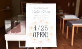 事務所移転、Gold-Knot店舗&工房のメゾンとしてオープン