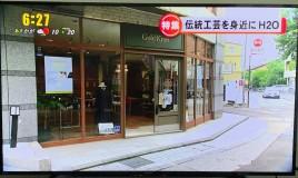 MRO北陸放送「レオスタ」内にて、 Gold-Knot、石川県でキラリと輝く企業として放送いただきました