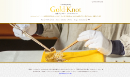 Gold-Knot サイト開設