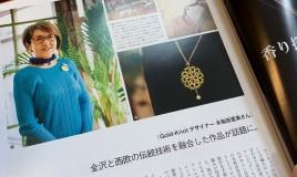 月刊金澤に掲載いただきました