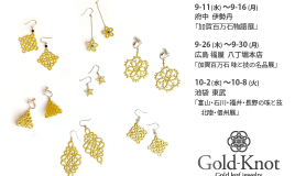 Gold-Knot期間限定 出展のご案内